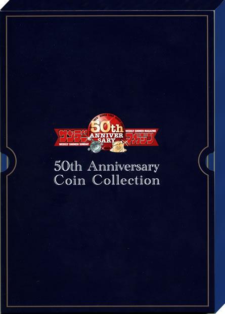 創刊50周年記念コインコレクション